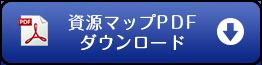 資源マップPDFダウンロード