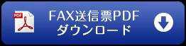 FAX送信票PDFダウンロード